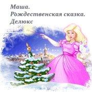 Обложка Маша. Рождественская сказка. Делюкс