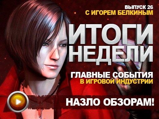 Итоги недели. Выпуск 26 - с Игорем Белкиным