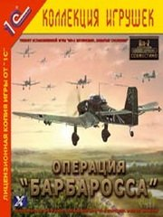 Обложка Operation Barbarossa
