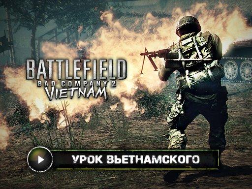 Battlefield: Bad Company 2 Vietnam. Видеорецензия