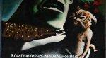 Утомившие киноштампы: Когда-то  постеры были искусством. - Изображение 188
