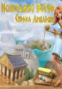 Обложка Испытание богов. Судьба Ариадны