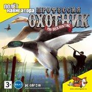 Обложка Pro Duck Hunting