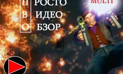 Видео-обзор тройной. Afterfall: Insanity, Saints Row 3, AC:R