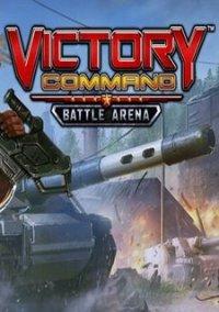 Обложка Victory Command