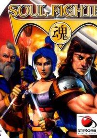 Обложка Soul Fighter