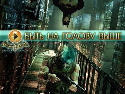 Batman: Arkham Asylum. Видеосоветы и подсказки