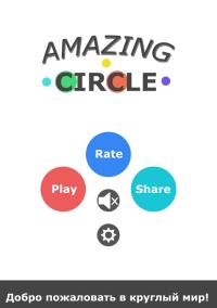 Обложка Amazing Circle