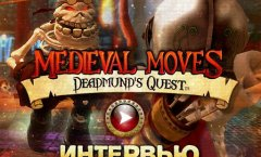Medieval Moves: Deadmund's Quest. Интервью