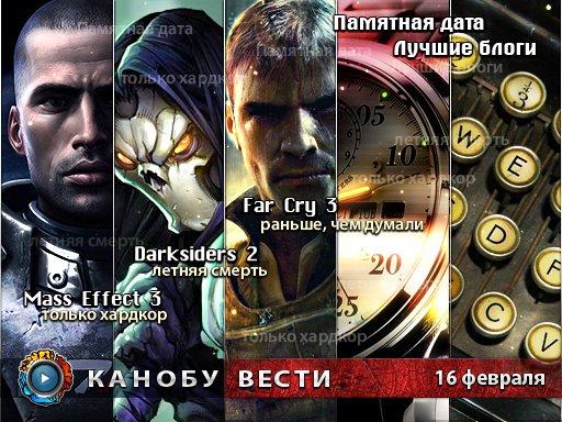 Канобу-вести (16.02.2012)