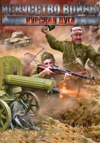 Обложка Искусство войны. Курская дуга