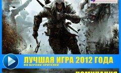 """Номинация """"Лучшая Игра 2012 года"""""""