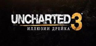 Uncharted 3: Drake's Deception. Видео #22