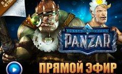 Прямая трансляция - Panzar (запись)