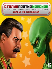 Обложка Сталин против марсиан