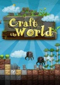 Обложка Craft The World