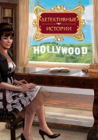 Обложка Детективная история. Голливуд