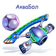 Обложка АкваБол