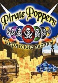 Обложка Пиратские Забавы