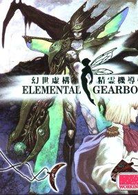 Обложка Elemental Gearbolt
