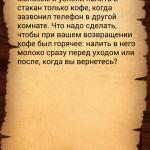 Скриншот Эврика! - логические задачи – Изображение 6