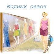 Обложка Модный сезон