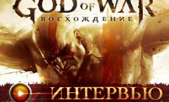 God of War: Восхождение. Интервью
