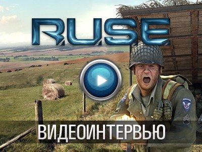R.U.S.E. Видеоинтервью