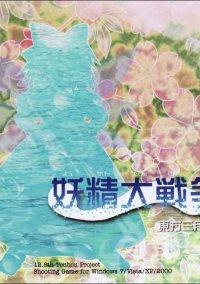 Обложка Touhou 12.8 - Fairy Wars