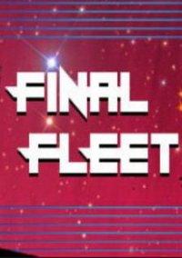 Обложка Final Fleet