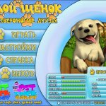 Скриншот Puppy Luv – Изображение 9