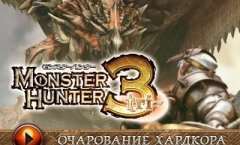 Monster Hunter Tri. Видеорецензия