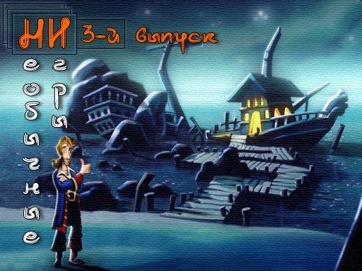 Необычные Игры. 3-й выпуск