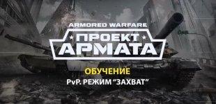 """Armored Warfare: Проект Армата. Демонстрация режима """"Захват"""""""