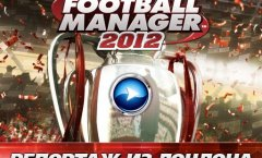 Football Manager 2012: Репортаж из Лондона