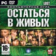 Обложка Lost: Via Domus