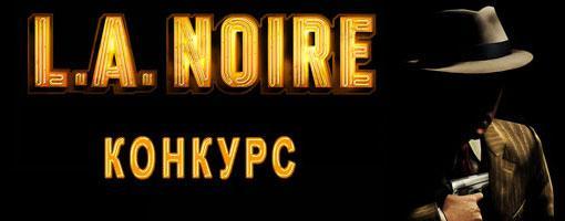 """Конкурс по L.A. Noire - """"Убийца среди нас"""". Дело закрыто"""