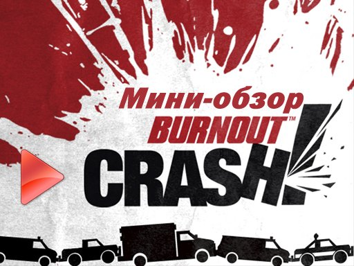 Мини-обзор Burnout Crash!