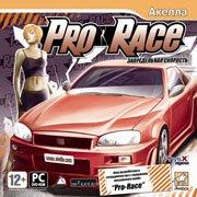 Обложка PRO-RACE: Запредельная Скорость