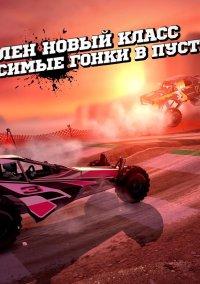 Обложка MMX Racing