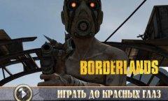 Borderlands. Видеорецензия