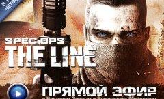 Запись прямой трансляции Spec Ops: The Line