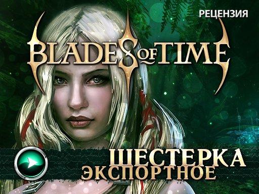 Blades Of Time. Рецензия