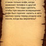 Скриншот Эврика! - логические задачи