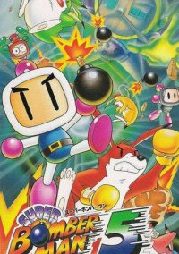 Обложка Super Bomberman 5