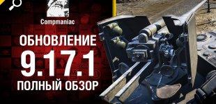 World of Tanks. Обзор обновления 9.17.1