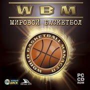 World Basketball Manager – фото обложки игры