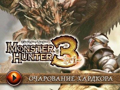 Monster Hunter Tri. Видеорецензия