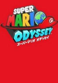 Super Mario Odyssey – фото обложки игры