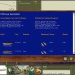 Скриншот Русская рыбалка 2 – Изображение 46